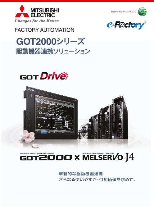 GOT2000シリーズ 駆動機器連携ソリューション GOT Drive [GOT2000 × MELSERVO-J4]