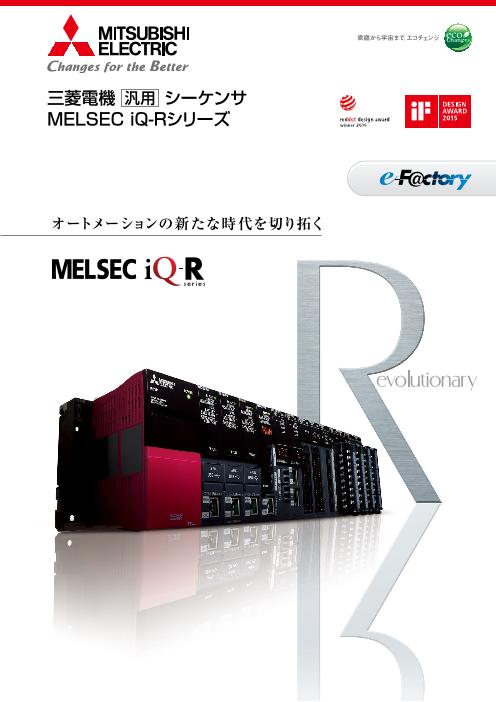 FAの課題をTCOの視点から抜本的に解決!革新的次世代コントローラ 汎用シーケンサ MELSEC iQ-Rシリーズ