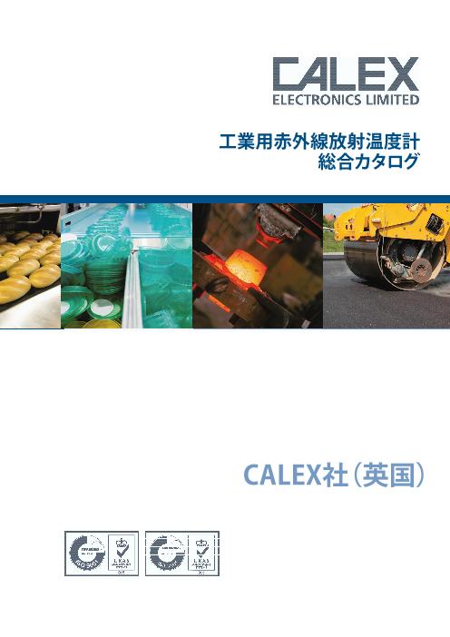 CALEX社工業用赤外線放射温度計総合カタログ