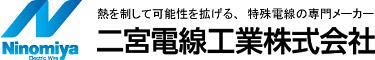 二宮電線工業株式会社