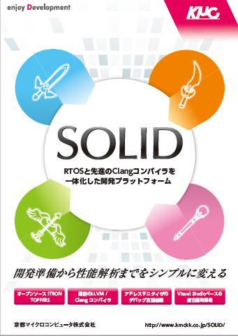 ソフトウエア開発プラットフォーム SOLID概要