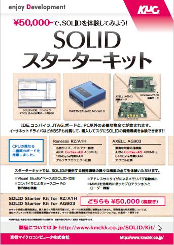 SOLID Starter Kit