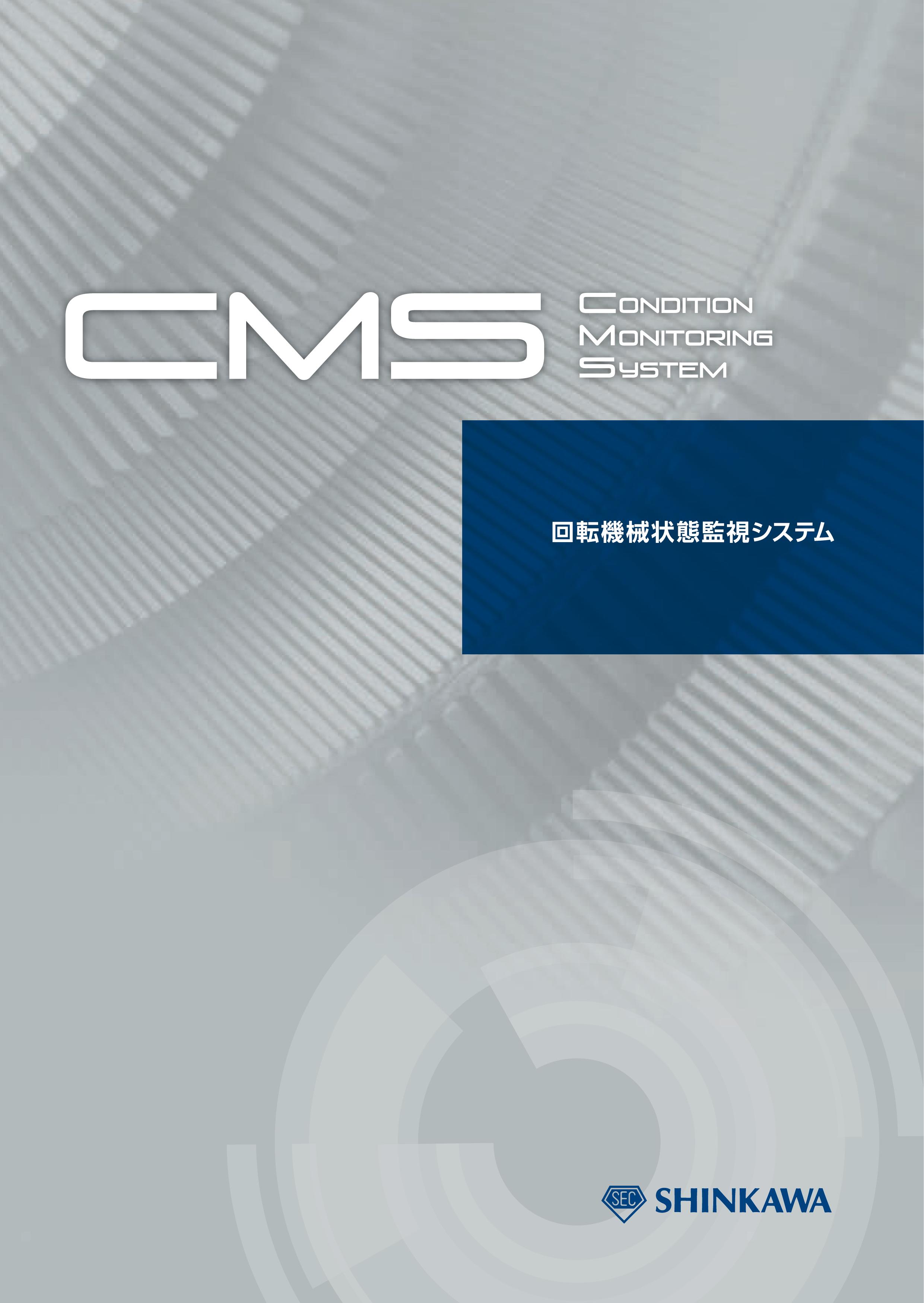 回転機械状態監視システム CMS