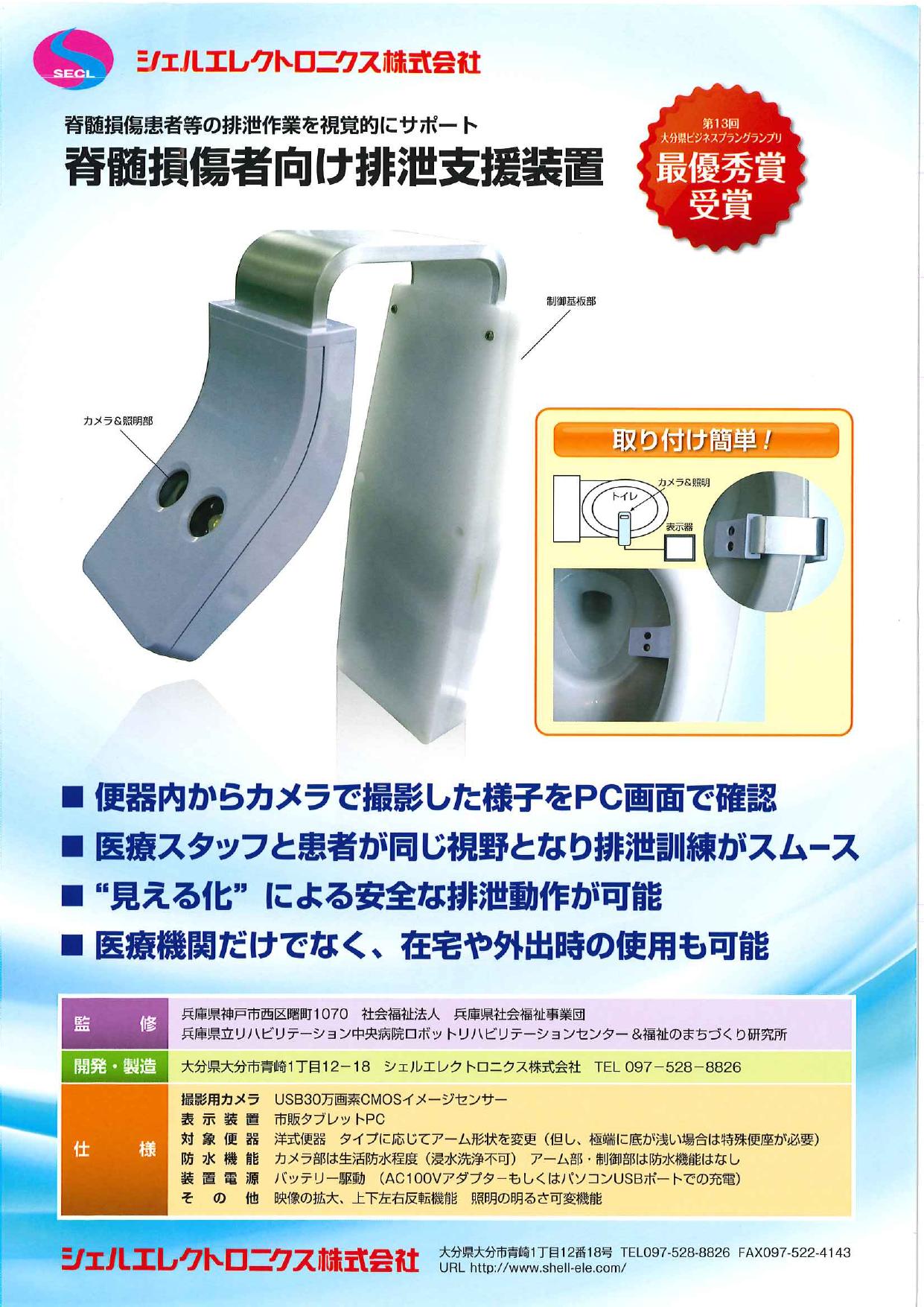 脊髄損傷患者等の排泄作業を視覚的にサポート 脊髄損傷者向け排泄支援装置