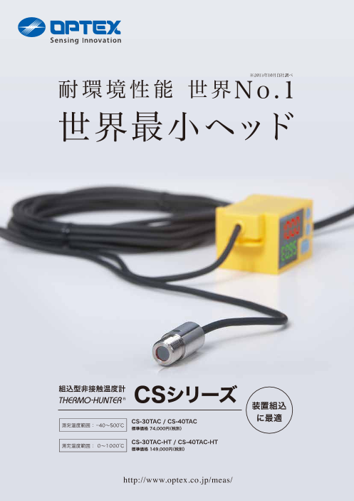 組込型非接触温度計 : CSシリーズ