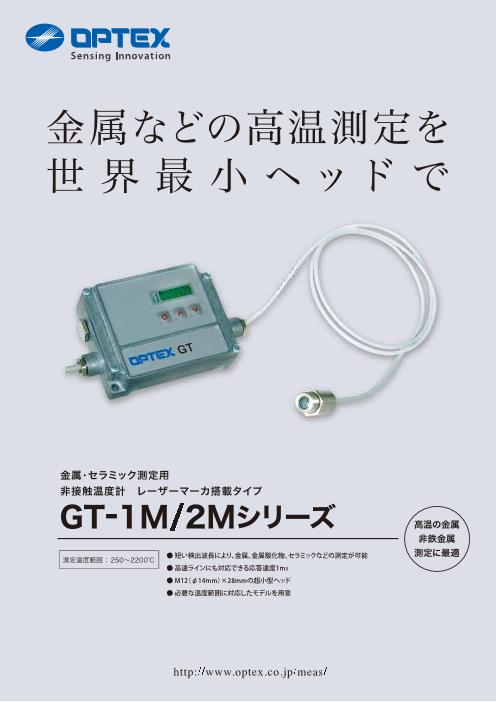 高温金属用非接触温度計GT-1M/2Mシリーズ