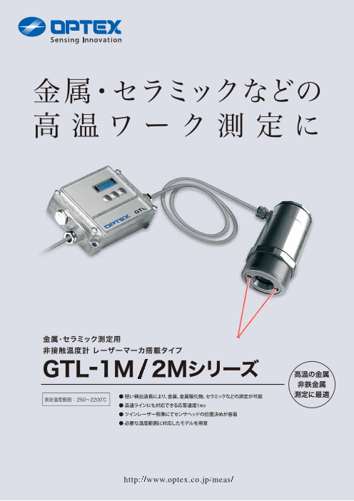 高温金属用非接触温度計GTL-1M/2Mシリーズ(レーザマーカ搭載タイプ)