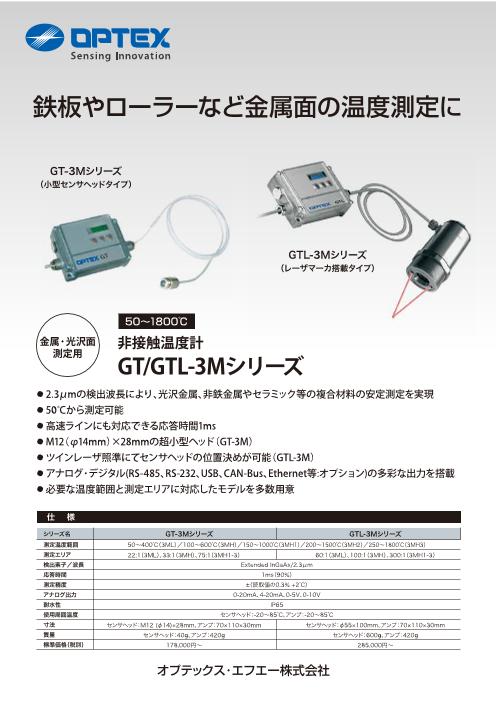 光沢金属用非接触温度計GT/GTL-3Mシリーズ