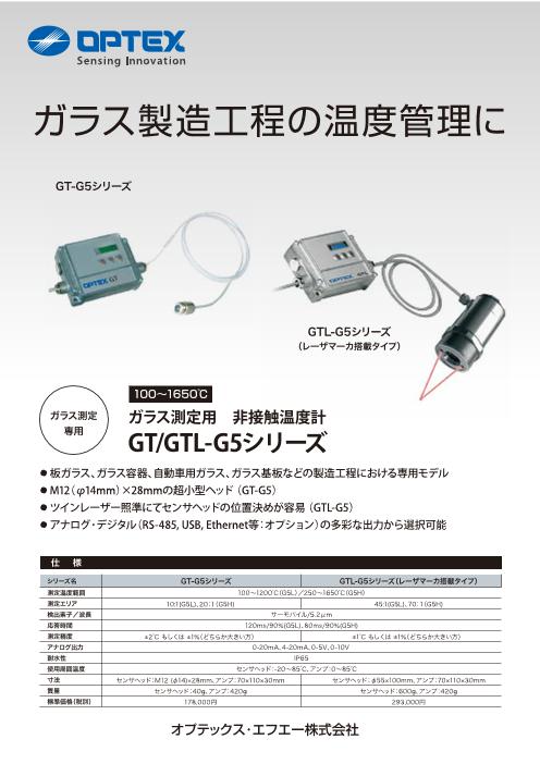 ガラス測定用非接触温度計GT/GTL-G5シリーズ