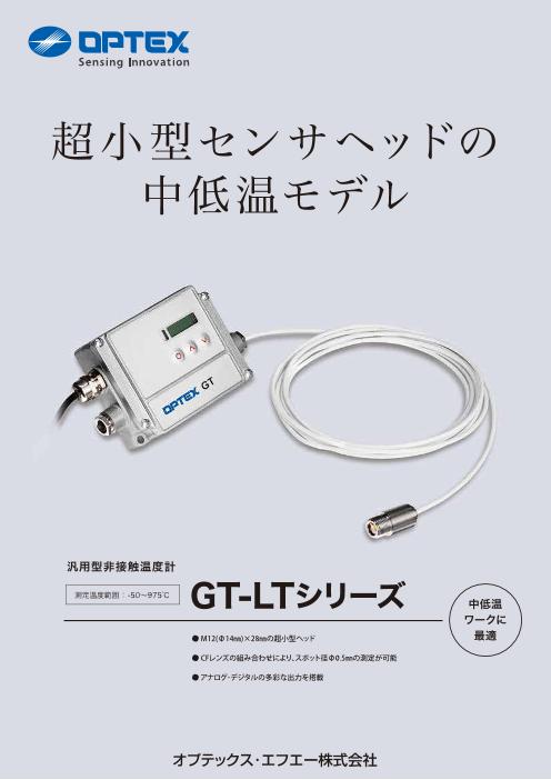 汎用型非接触温度計GT-LTシリーズ