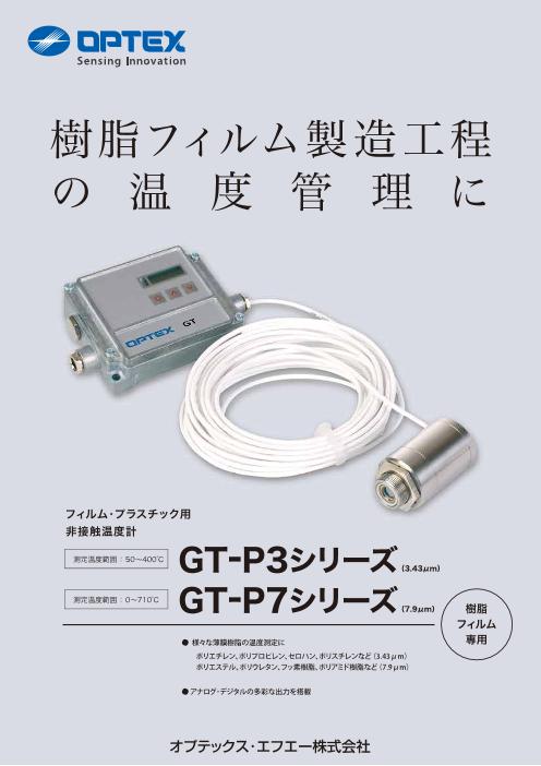 フィルム・プラスチック用非接触温度計GT-P3/P7シリーズ