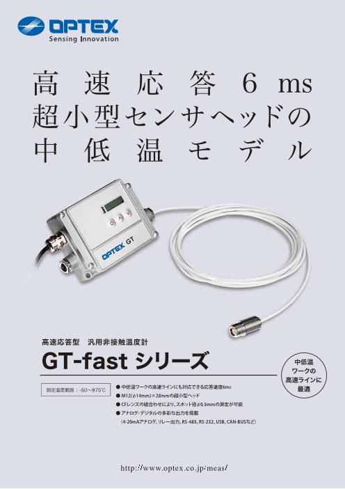 高速応答型汎用非接触温度計GT-fastシリーズ