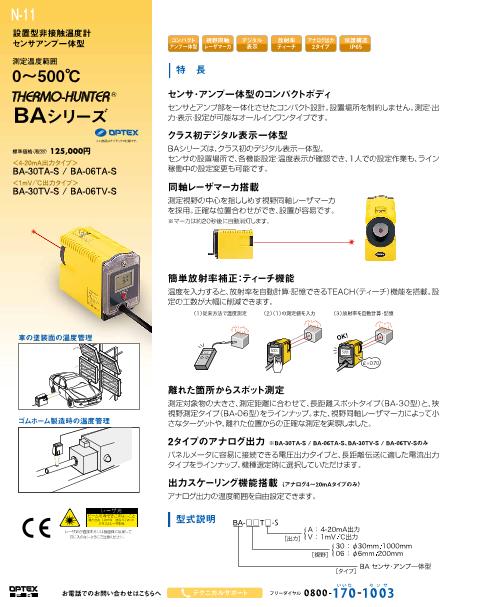 設置型非接触温度計センサアンプ一体型BAシリーズ