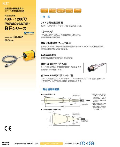 設置型非接触温度計ファイバ型金属測定用BFシリーズ
