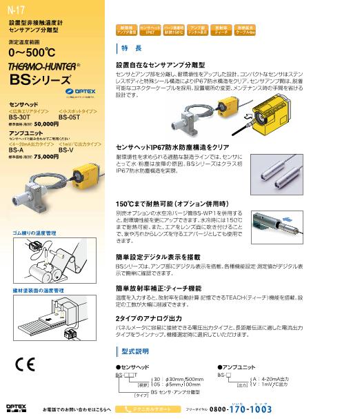 設置型非接触温度計センサアンプ分離型BSシリーズ