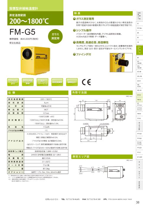 ガラス測定専用設置型非接触温度計FM-G5シリーズ