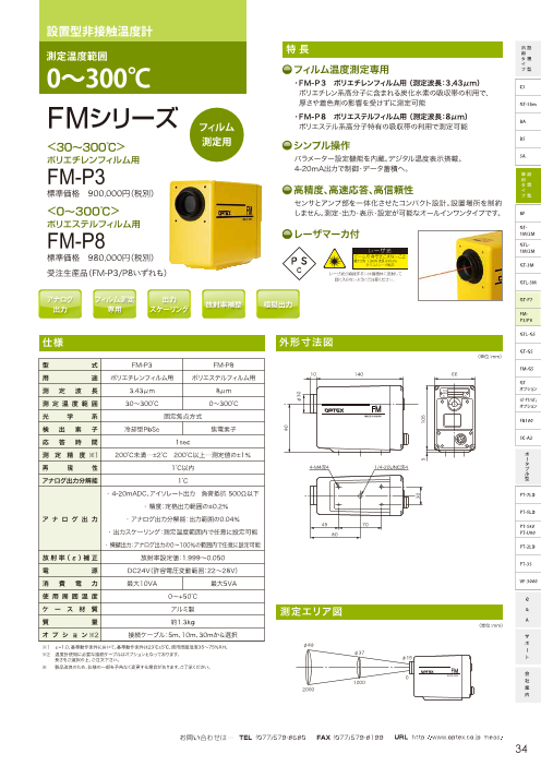 フィルム温度測定専用設置型非接触温度計FMシリーズ