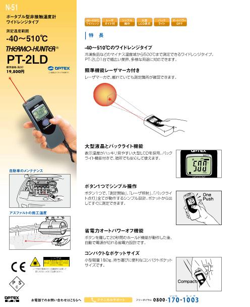 ワイドレンジタイプポータブル型非接触温度計PT-2LDシリーズ