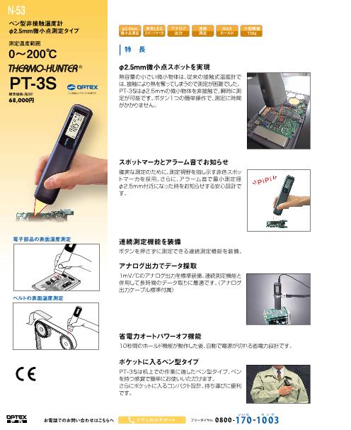 ペン型非接触温度計PT-3Sシリーズ