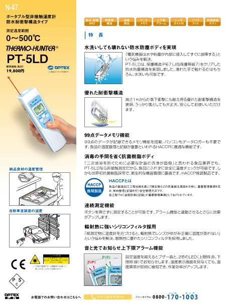 防水耐衝撃構造タイプポータブル型非接触温度計PT-5LDシリーズ