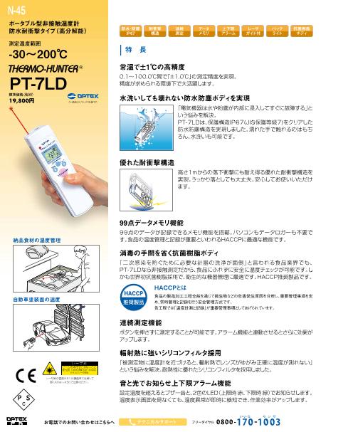 防水耐衝撃タイプ(高分解能)ポータブル型非接触温度計PT-7LDシリーズ