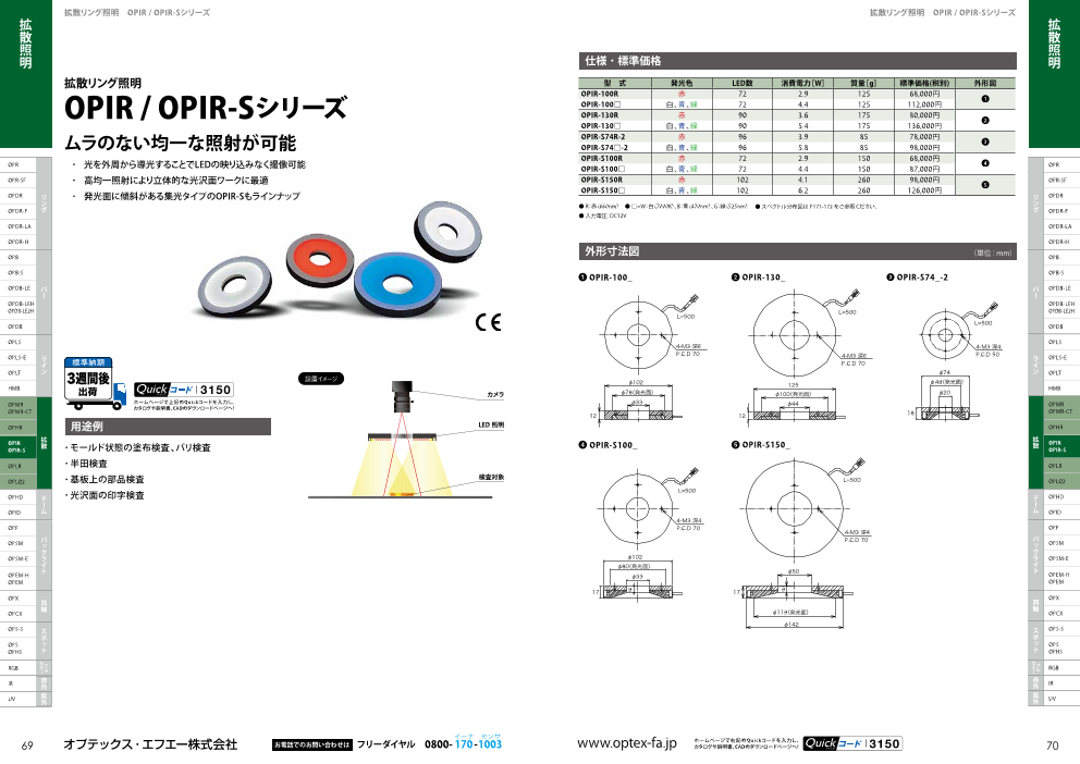 拡散リング照明OPIR / OPIR-Sシリーズ