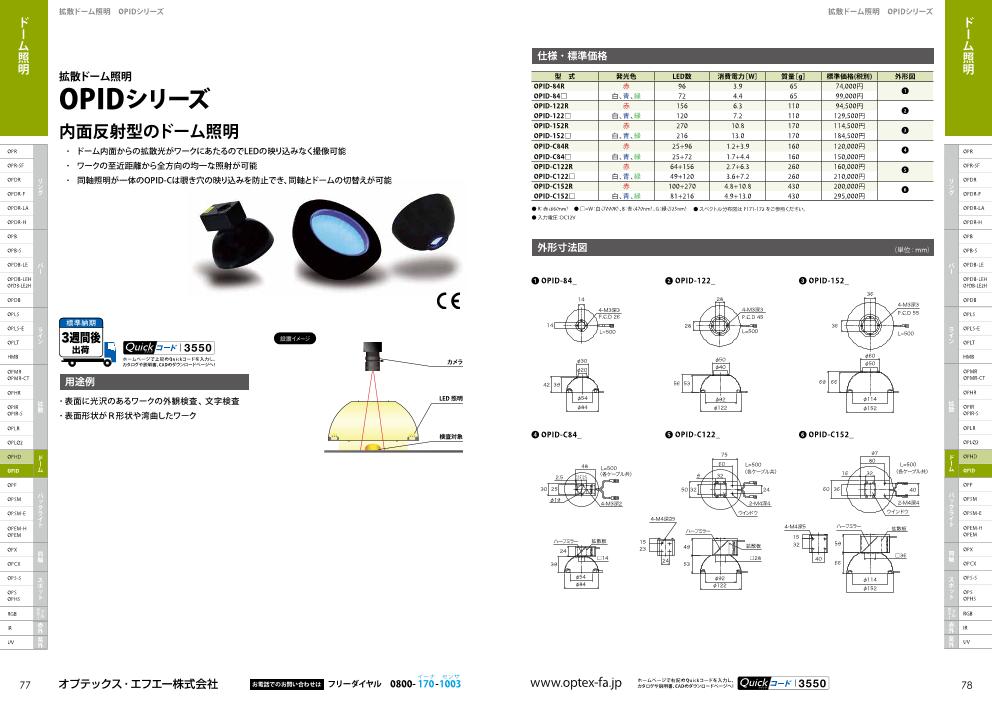 拡散ドーム照明OPIDシリーズ