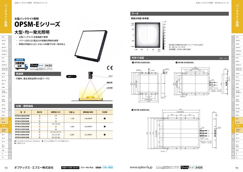 大型バックライト照明OPSM-Eシリーズ