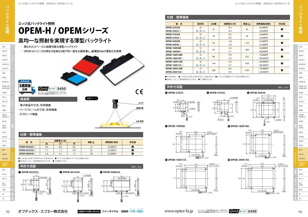エッジ式バックライト照明OPEM-H / OPEMシリーズ