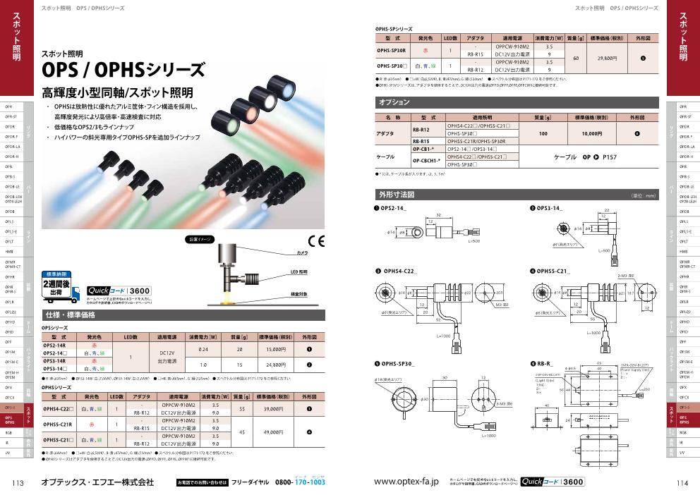 スポット照明OPS / OPHSシリーズ