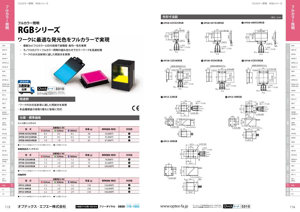 フルカラー照明RGBシリーズ