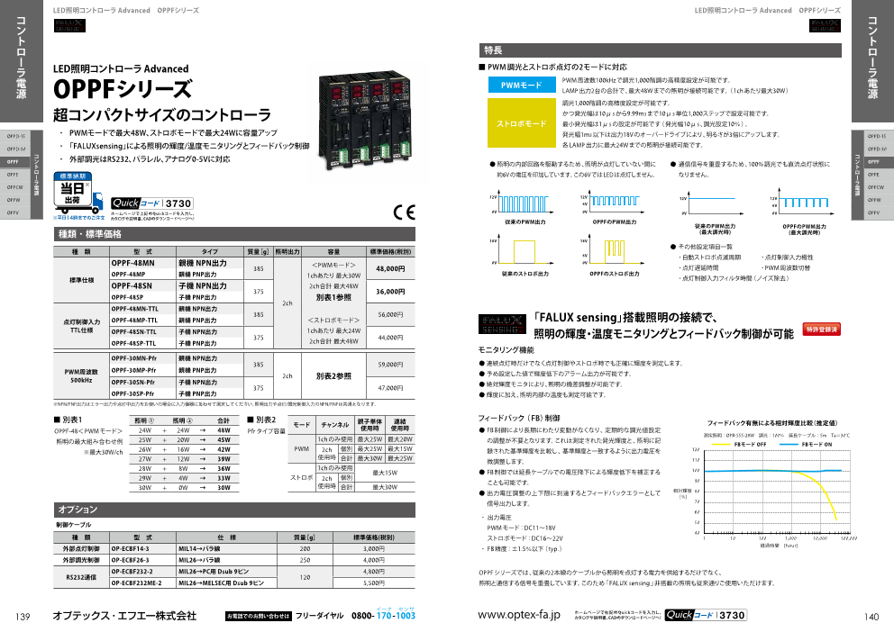 LED照明コントローラ AdvancedOPPFシリーズ