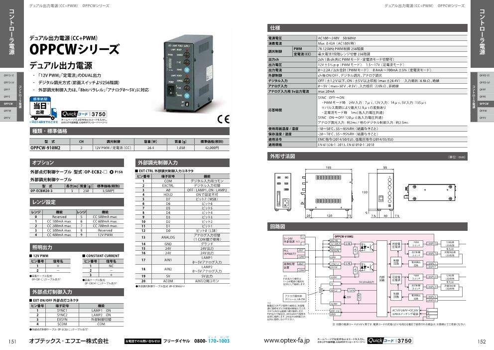 デュアル出力電源(CC+PWM)OPPCWシリーズ