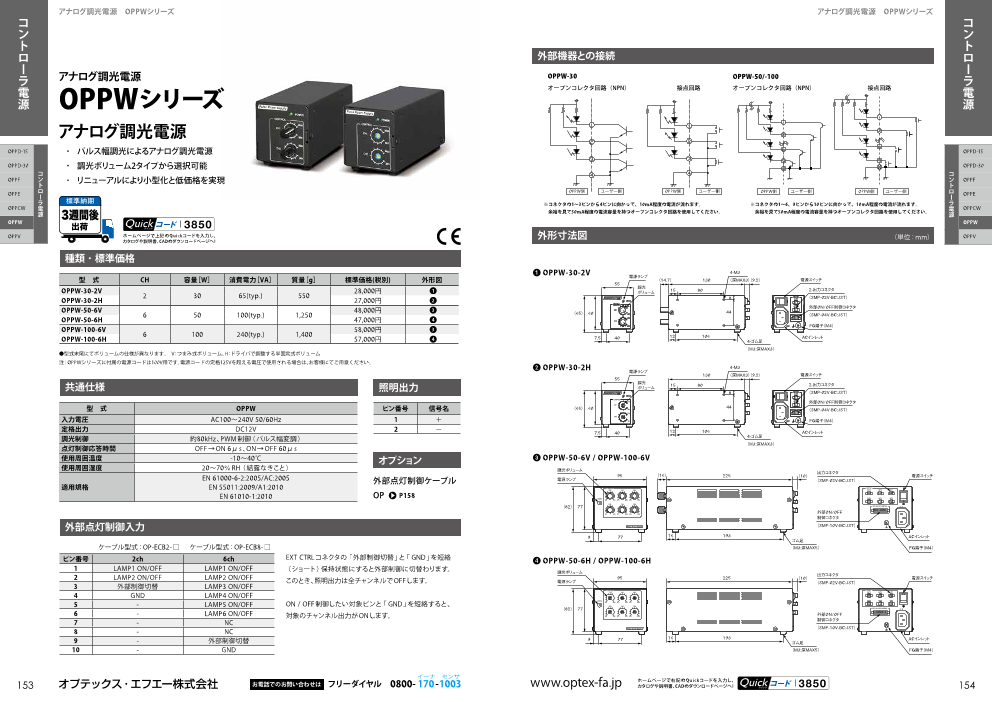 アナログ調光電源OPPWシリーズ