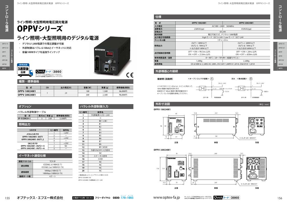 ライン照明・大型照明用電圧調光電源OPPVシリーズ