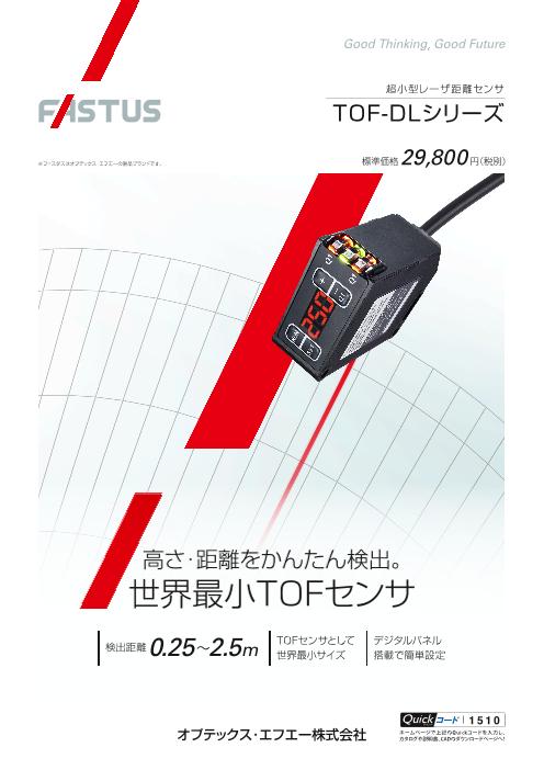 超小型レーザ距離センサTOF-DLシリーズ