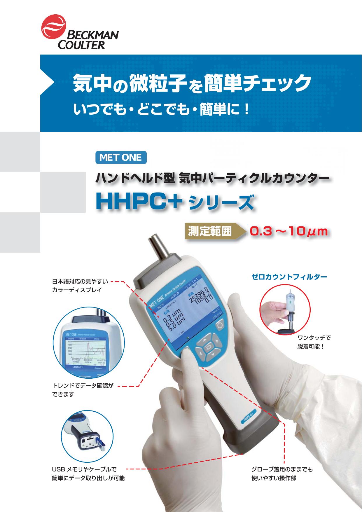 ハンドヘルド型気中パーティクルカウンター HHPC+シリーズ