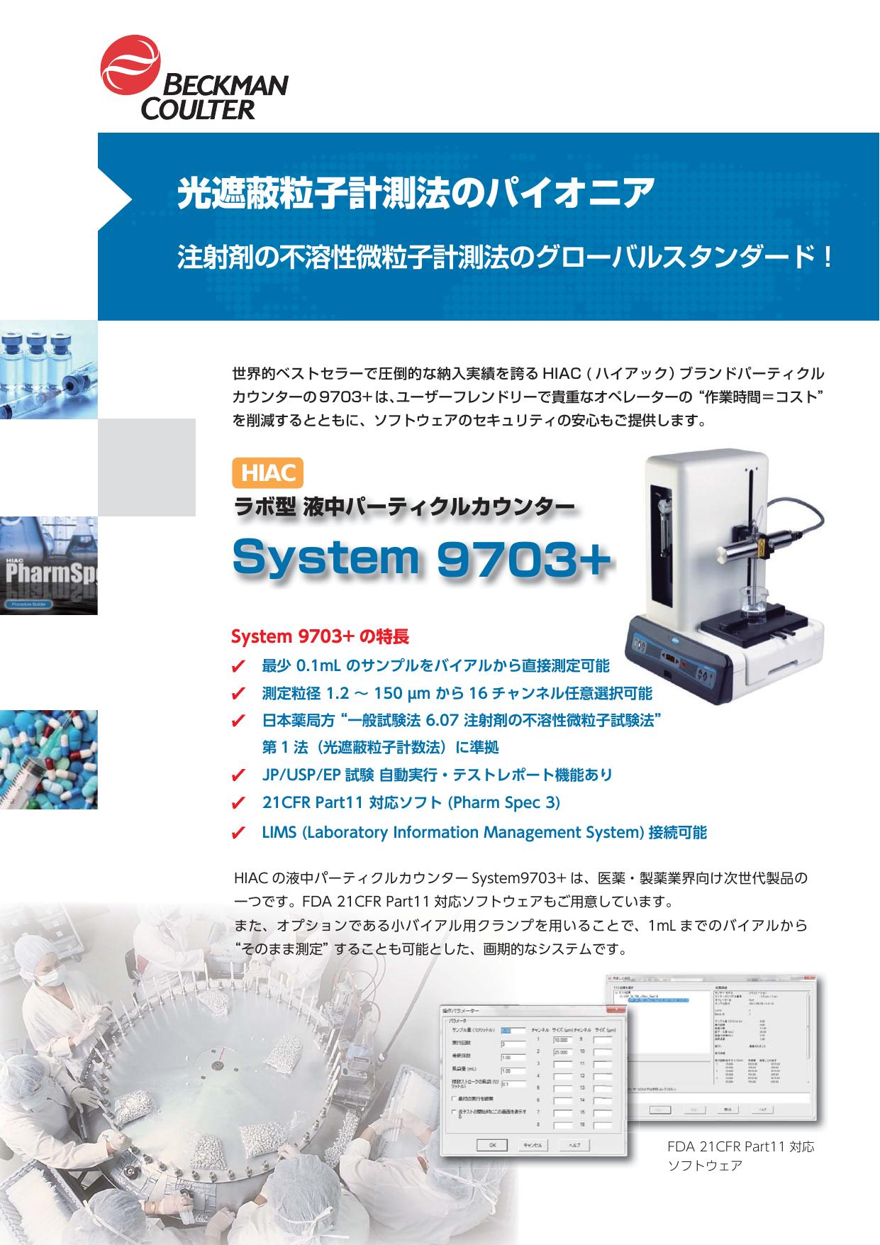 ラボ型液中パーティクルカウンター System 9703+