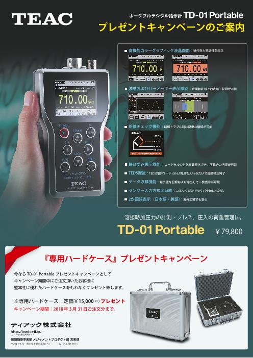 TD-01専用ケースプレゼント