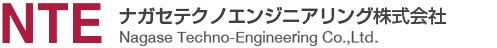 ナガセテクノエンジニアリング株式会社