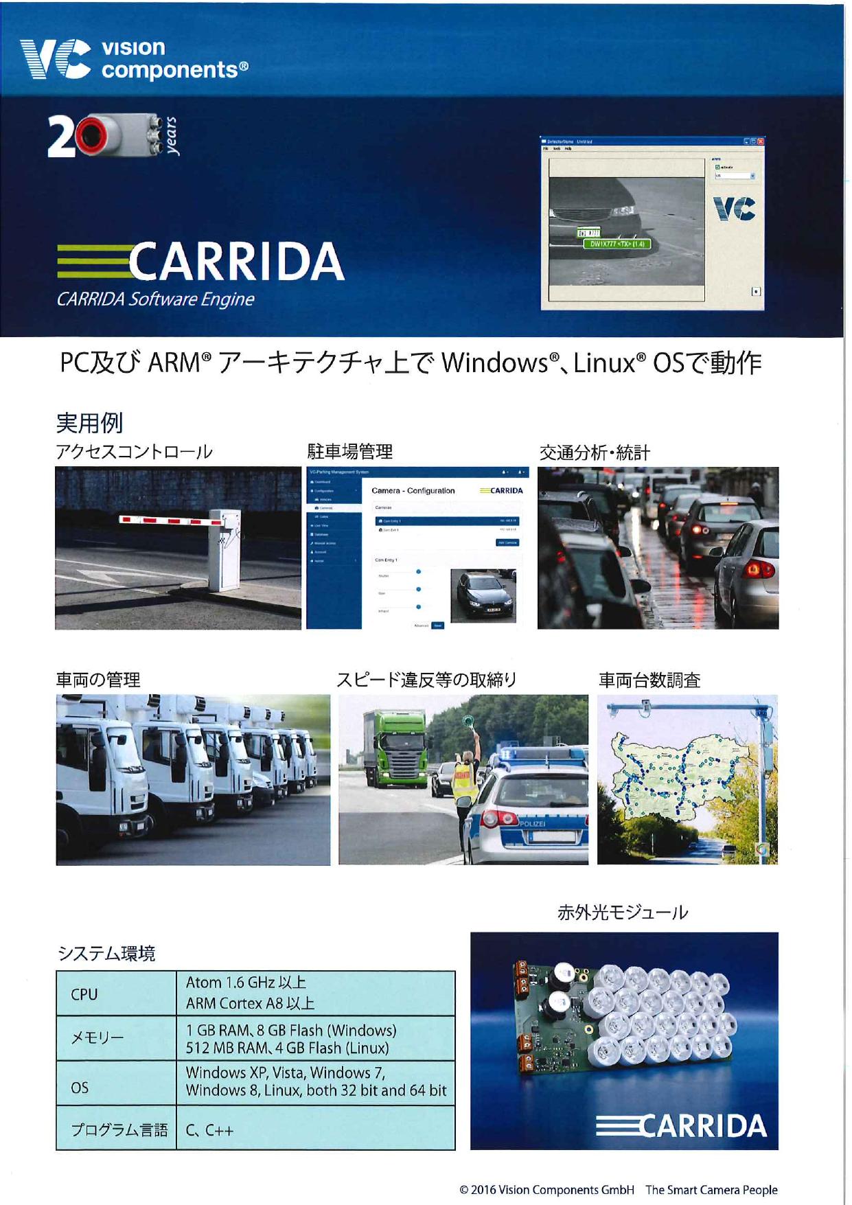 ソフトウェアエンジン CARRIDA