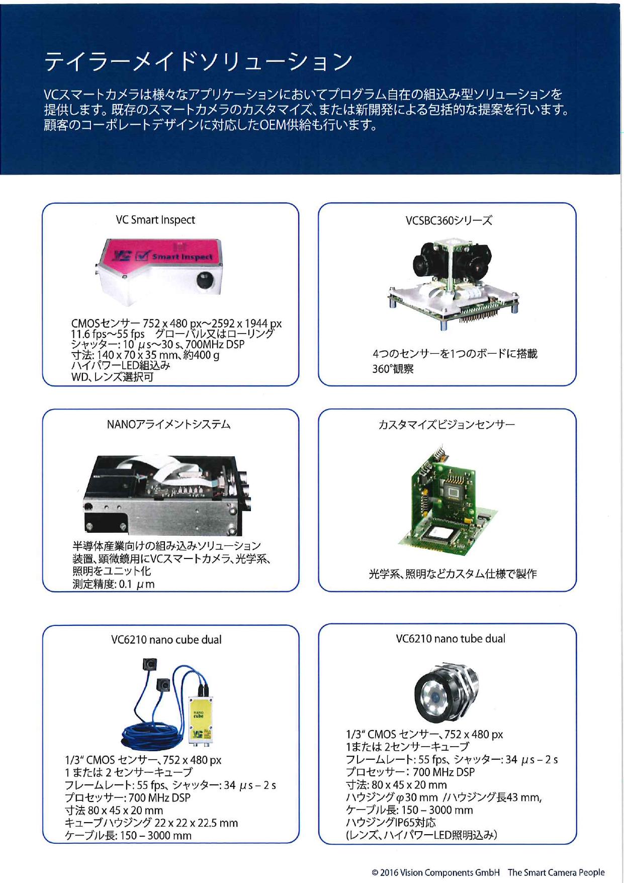 テイラーメイドソリューション / インテリジェントレーザー3Dカメラ VC nano 3D