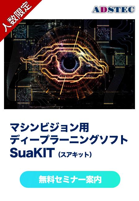 【人数限定無料セミナー】マシンビジョン用ディープラーニングソフト「SuaKIT」/アプリケーション事例のご紹介とデモンストレーション