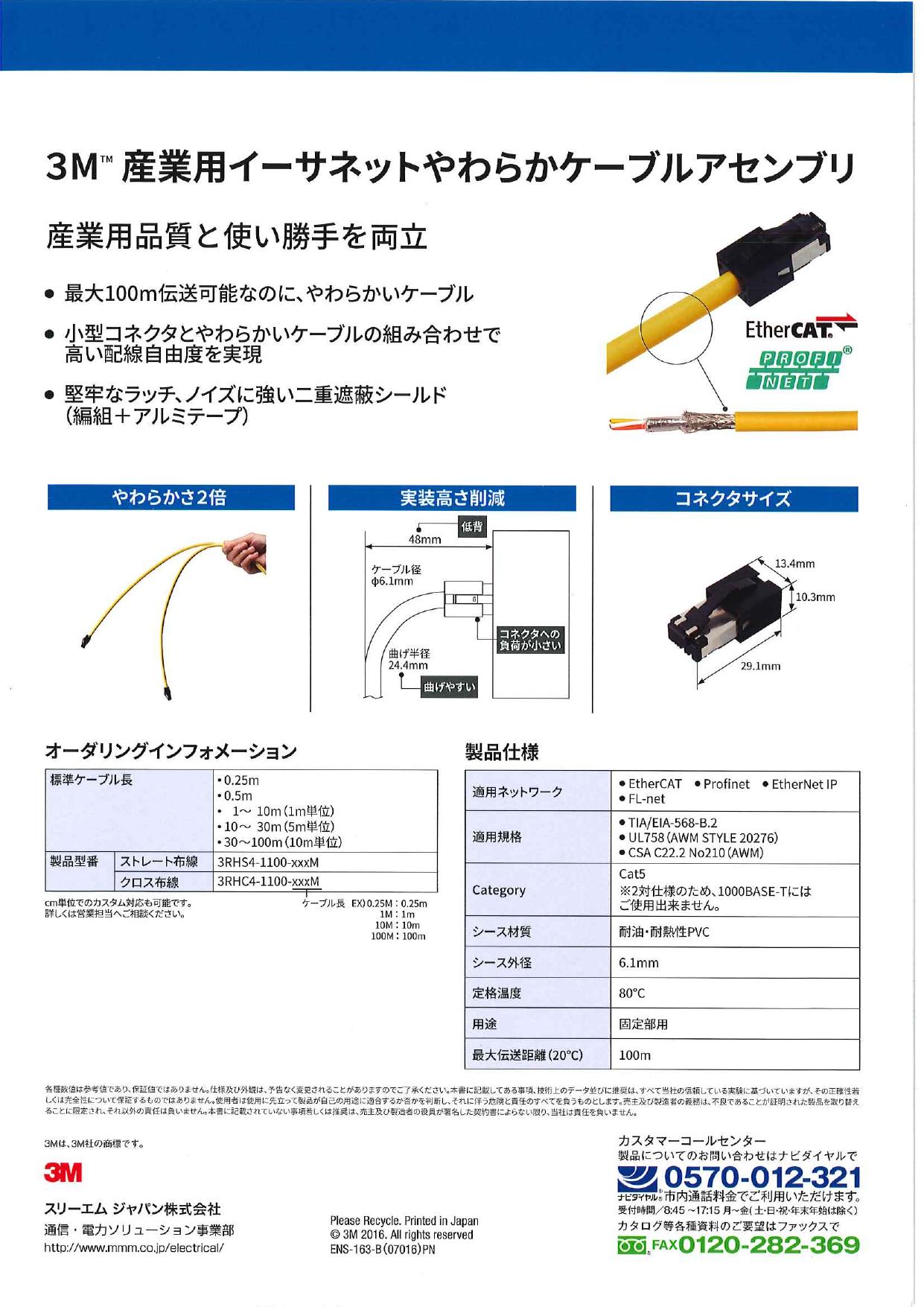 3M(TM)産業用イーサネットやわらかケーブルアセンブリ