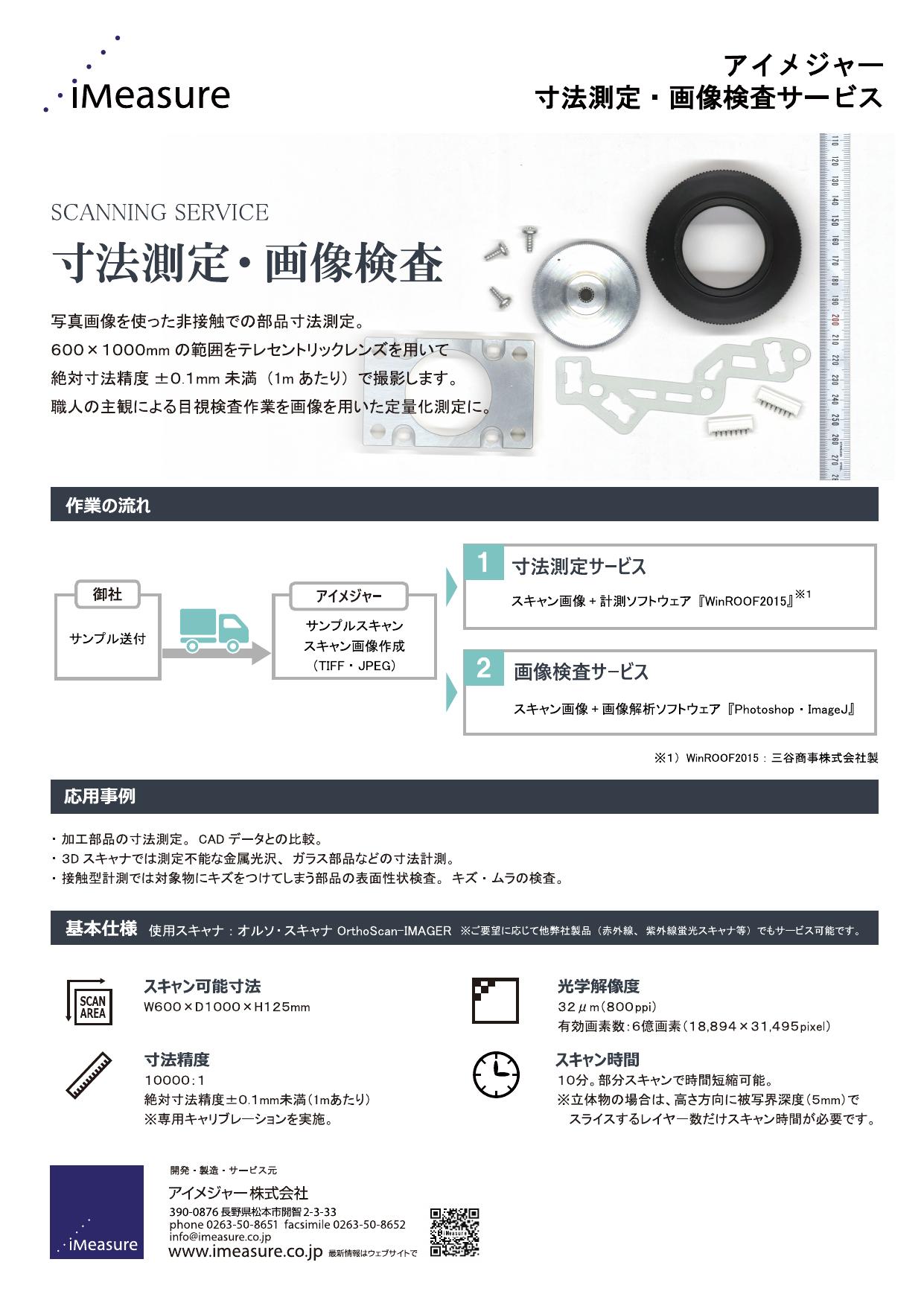 アイメジャー 寸法測定・画像検査サービス