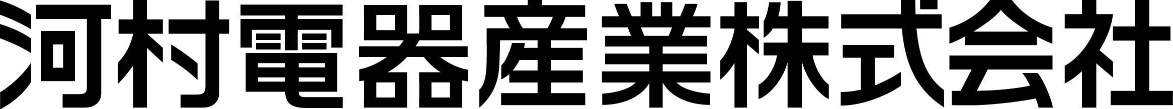 河村電器産業株式会社