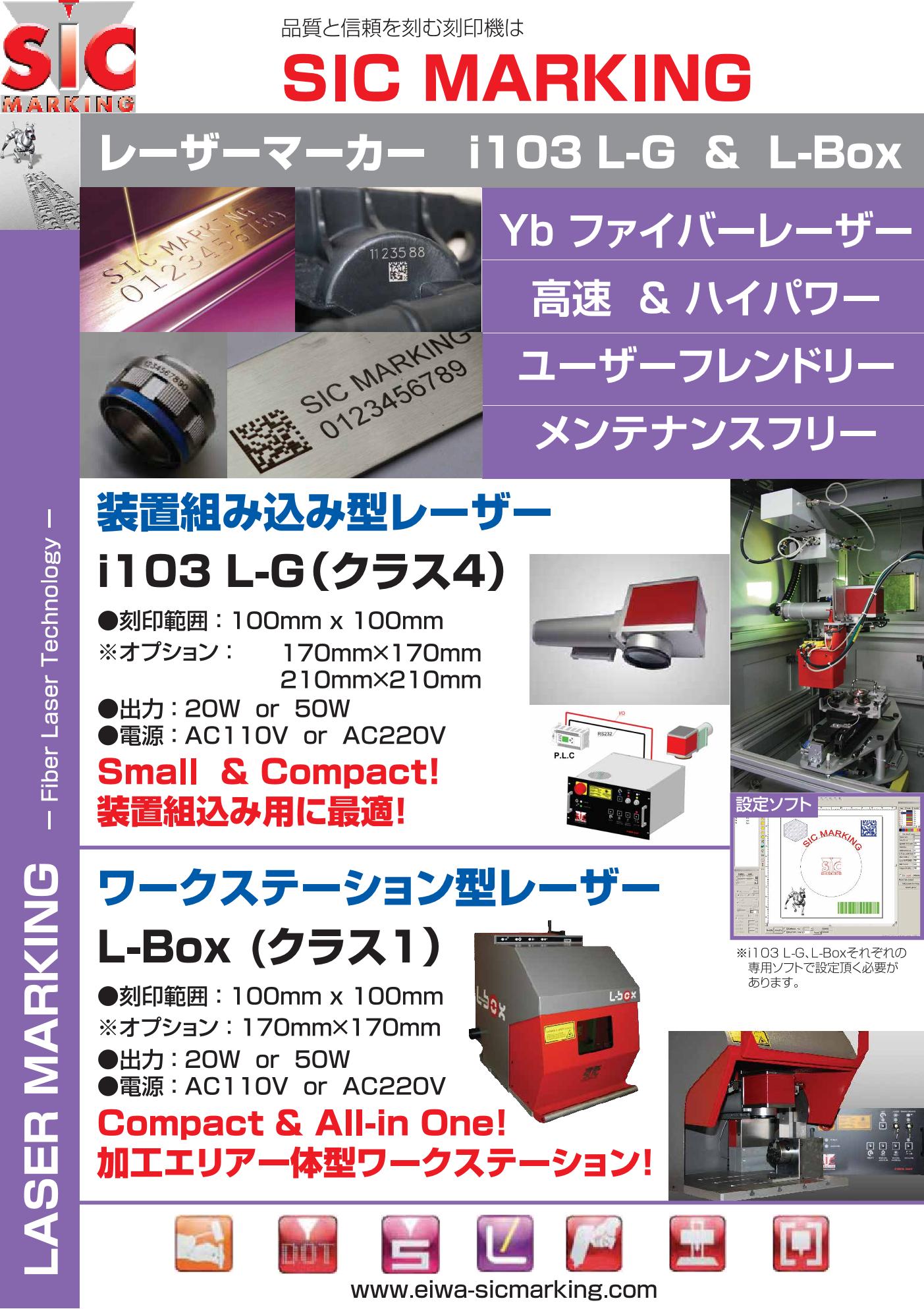 レーザーマーカー i103L-G & L-Box