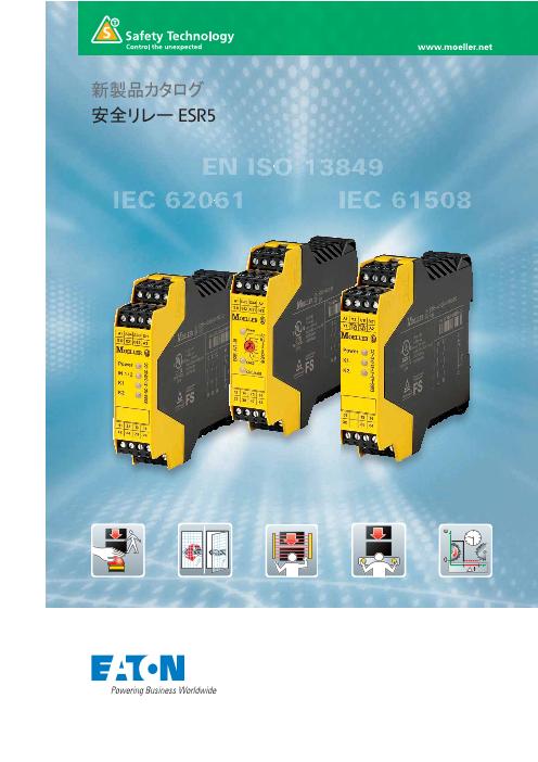 【安全装置の監視】安全リレー ESR5