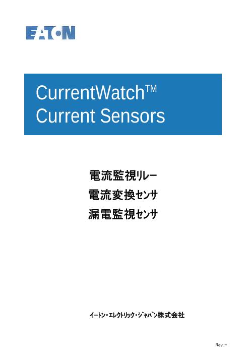 電流監視リレー 電流変換センサ 漏電監視センサ CurrentWatch  Current Sensors