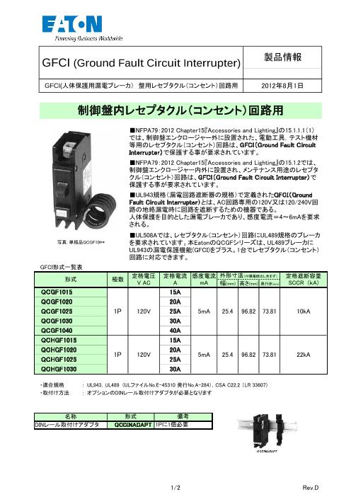 GFCI(人体保護用漏電ブレーカ) 盤用レセプタクル(コンセント)回路用